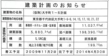 Tokyootemachi090513