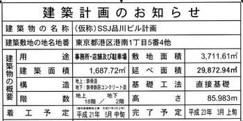 Tokyoshinagawa09054