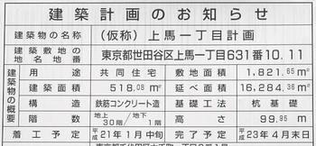 Tokyosetagaya09053