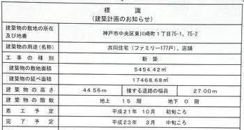 Kobeha09066