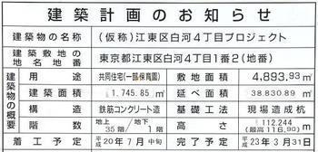 Tokyokiyosumi09064