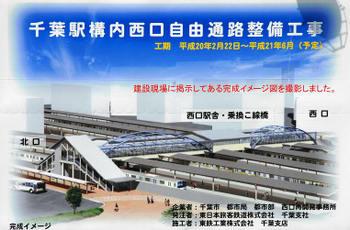 Chibaeki09067