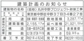 Tokyonakano09065