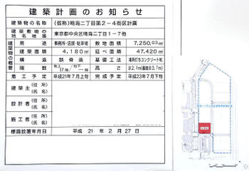 Tokyoharumi09064