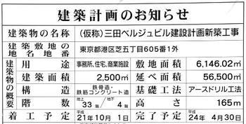 Tokyomita09063