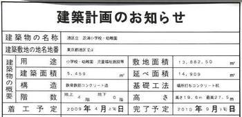 Tokyomita09065