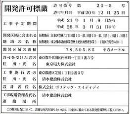 Tokyotoyosu09065