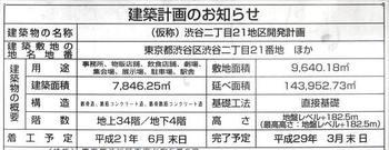 Tokyoshibuya09073