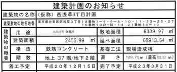 Tokyoasakusa09073