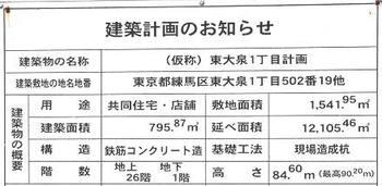 Tokyooizumi09073