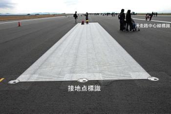 Chibanaritaair09074