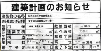 Tokyoshibuya090712