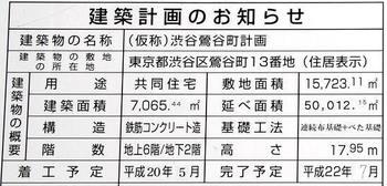 Tokyoshibuya090713