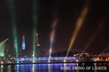 Kobeswing09083