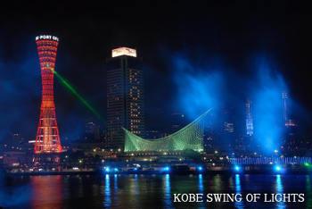 Kobeswing09088