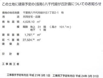 Chibayachiyo09085