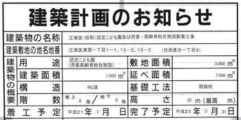 Tokyoshinonome09097_2