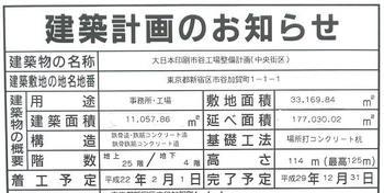 Tokyodnp09093
