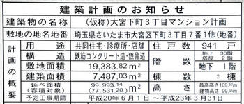 Saitamaomiya09113