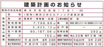 Yokohamamitsui09113