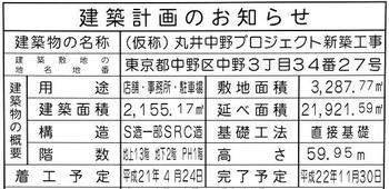 Tokyonakano091111