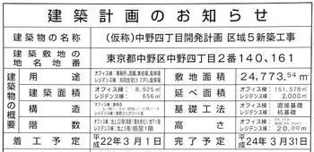 Tokyonakano09115
