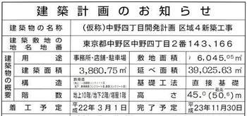 Tokyonakano09117