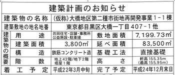 Tokyoohashi09114