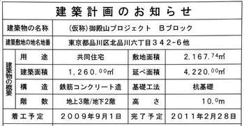 Tokyogotenyama091110