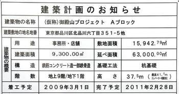Tokyogotenyama09118