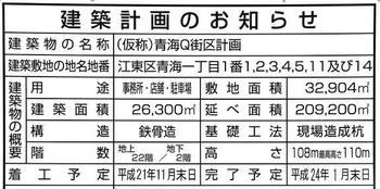 Tokyodaiba09114