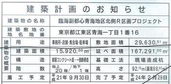 Tokyodaiba09116