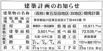 Tokyogotanda09128