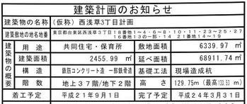 Tokyoasakusa09113