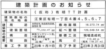Tokyoariake09125