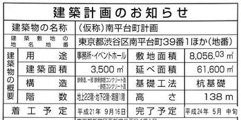 Tokyonaipeidai09123