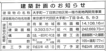 Tokyootemachi091216