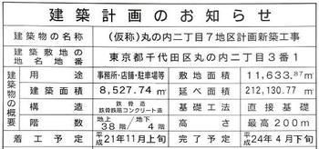 Tokyomarunouchi09125