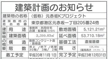 Tokyoakasaka09124