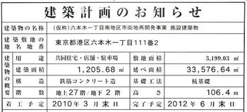 Tokyotoranomon09127