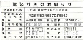 Tokyoshinjuku09125