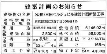 Tokyomita10015