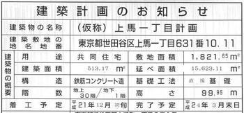 Tokyokamiuma10013