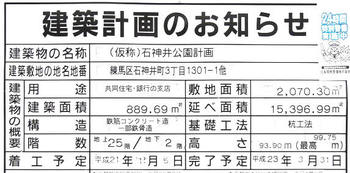 Tokyosyakuji10018
