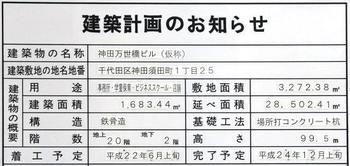 Tokyomansei10014