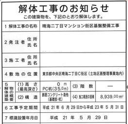 Tokyoharumi10028_2