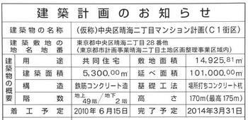 Tokyoharumi100213