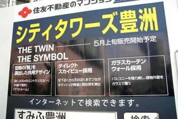 Tokyotoyosu10025