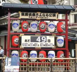 Tokyokabuki10032