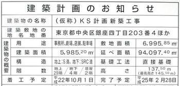 Tokyokabuki10033